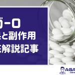 【クリニック監修】ザガーロの効果って?他のAGA治療薬とも徹底比較!