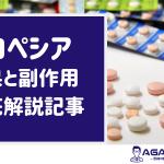 【クリニック監修】AGA に効果的なプロペシア|効果や副作用について解説!