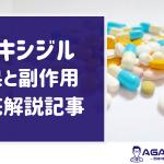 【クリニック監修】AGA治療薬のミノキシジルの効果や副作用って?