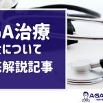 【クリニック監修】AGA治療にかかる料金は?治療ごとの料金について解説!