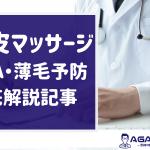 【クリニック監修】頭皮ケアの効果って?薄毛やAGAの予防方法を紹介!