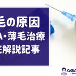 【クリニック監修】薄毛の原因って?AGAなどの原因・治療方法!