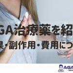 医師監修|AGA治療薬の効果・副作用は?処方薬と市販薬との違いを解説
