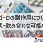 ザガーロの副作用の症状は?発症率・飲み合わせ可能な薬について解説
