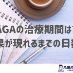 AGAの治療期間について解説|いつまで続けるべき?効果が表れるまでの期間