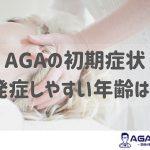 AGAの初期症状を解説!AGAの症状が表れやすい年齢と対処法について