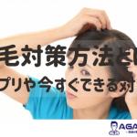 薄毛の対策方法とは?薄毛に効くサプリメントや男女別の特徴についても徹底解説