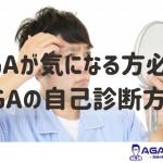 医師監修|AGAの自己診断について|自分でできるチェック方法や治療方法について紹介