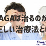 AGAは治る・完治するのか?有効な治療方法について徹底解説