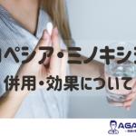 AGA治療|プロペシアとミノキシジルの併用や効果について