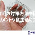 医師監修|抜け毛の対策方法について|サプリメントや生活習慣の改善をご紹介