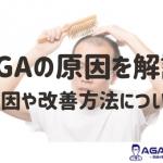 AGAの原因とは?様々な要因や改善方法について徹底解説!