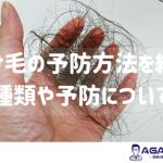 抜け毛の予防方法は?注意点や抜け毛の種類について詳しく解説します