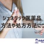 ジェネリック医薬品とは?|AGA治療に欠かせない医薬品の購入方法や処方方法について徹底解説!