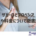 AGA治療|ザガーロとプロペシアの効果や料金について徹底比較